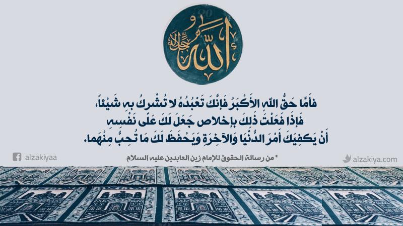 قراءة في رسالة الحقوق للامام زين العابدين (عليه السلام )