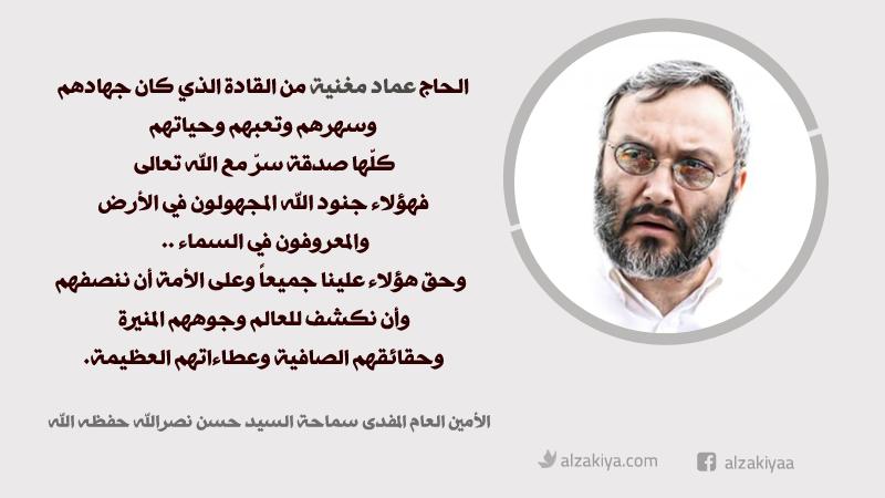 من هو قائد الانتصارين الشهيد الحاج عماد مغنيَّة؟
