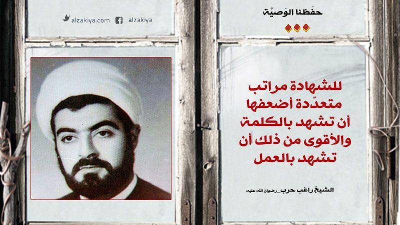 سيرة شيخ شهداء المقاومة الإسلامية الشهيد راغب حرب