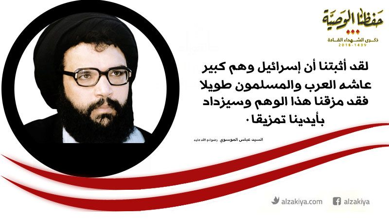 الشهيد السيد عباس الموسوي