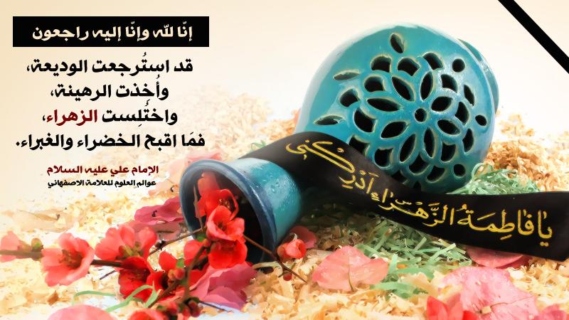 تعزية أمير المؤمنين لرسول الله وشكواه إليه برزايا السيدة فاطمة بعد دفنها