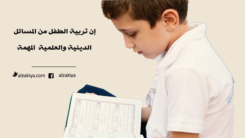 تنمية الإيمان  عند الطفل