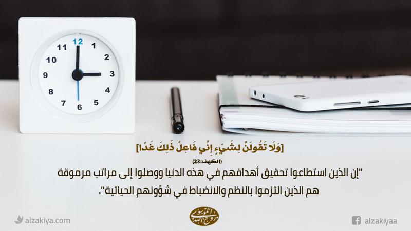إدراة الوقت وتنظيمه
