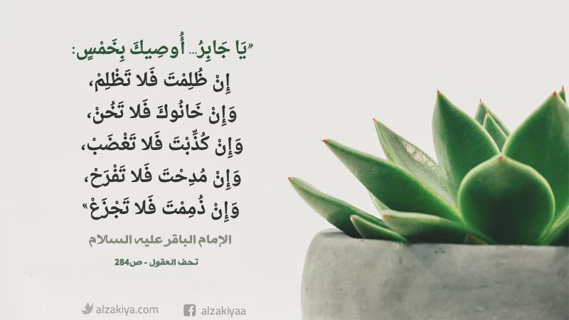 وصايا الإمام الباقر (عليه السلام) لجابر الجعفي