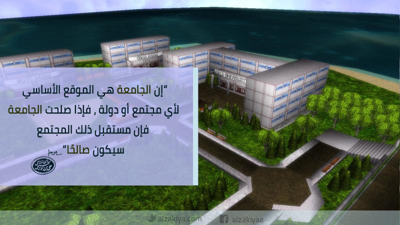 الجامعة في فكر الإمام الخامنئي (دام ظله الوارف )