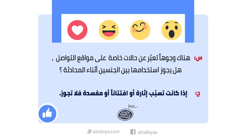 بعض الأحكام الشرعية لوسائل  التواصل الاجتماعي