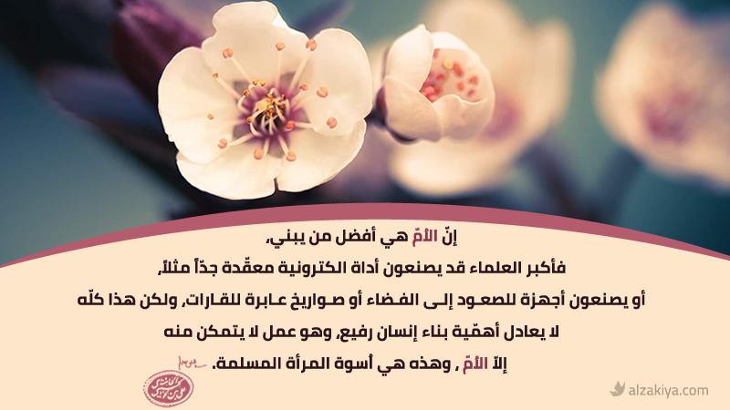 المرأة المسلمة في فكر السيد القائد