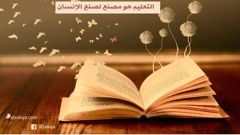 مقام المعلم ومنزلته في الإسلام