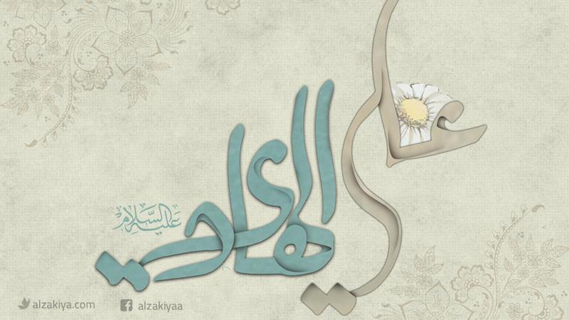 سيرة الإمام علي بن محمد الهادي  عليه السلام