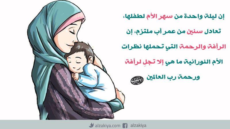 عظمة وشرف  الأم