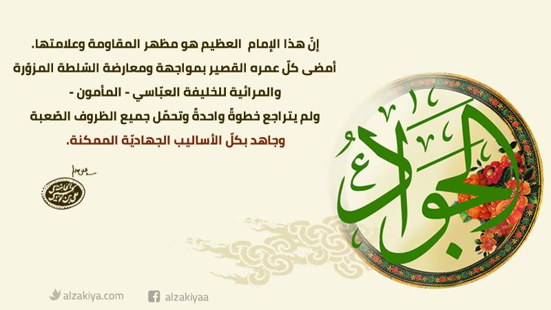 الإمام الجواد عليه السلام في كلام الإمام الخامنئي دام ظله