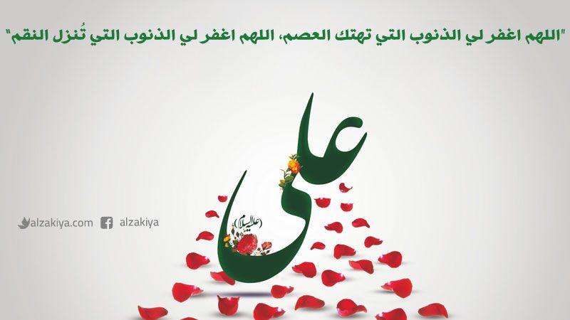 إستغفار الإمام عليّ عليه السلام