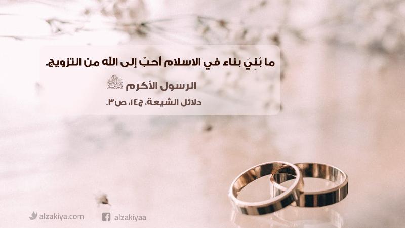 لماذا الزواج؟