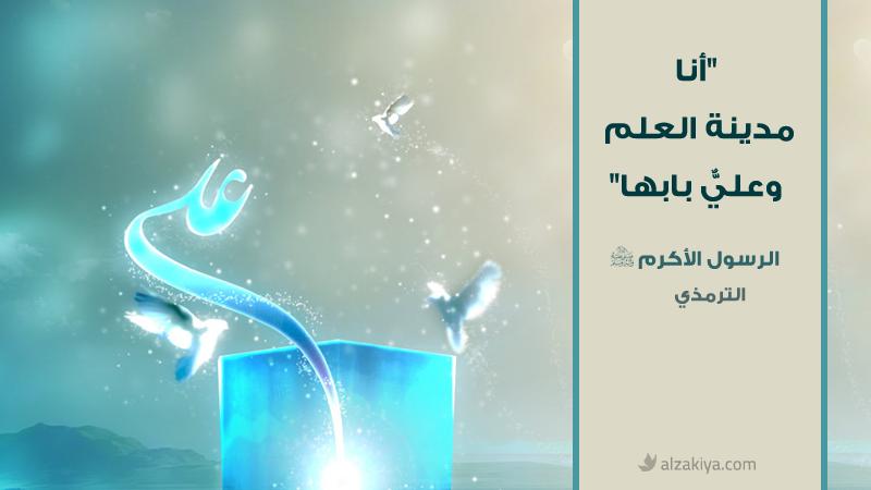 ما معنى الإمامة؟