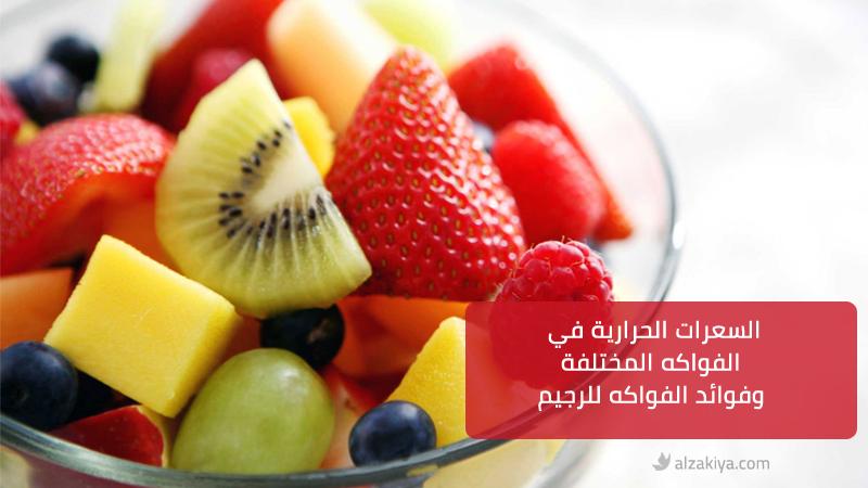 السعرات الحرارية في الفواكه المختلفة .. وفوائد الفواكه للرجيم