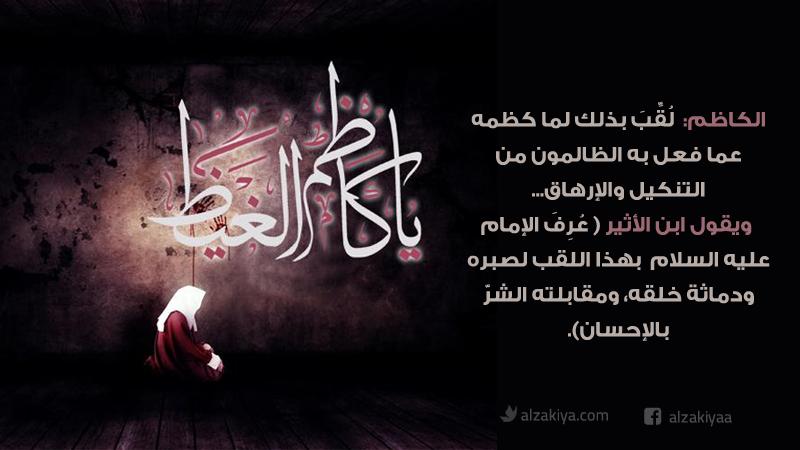 مظاهر من شخصية الإمام الكاظم عليه السلام