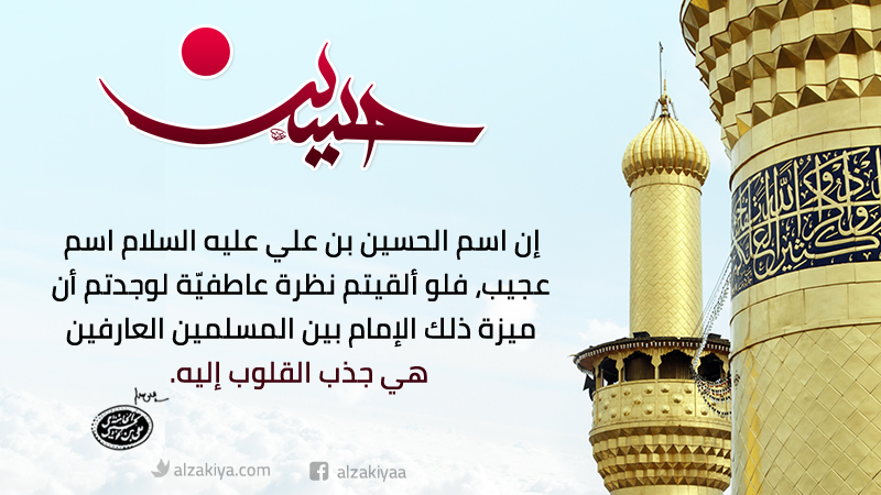 سيرة الامام الحسين بن علي عليه السلام
