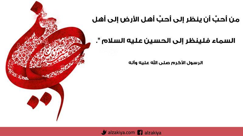 حب الحسين عليه السلام