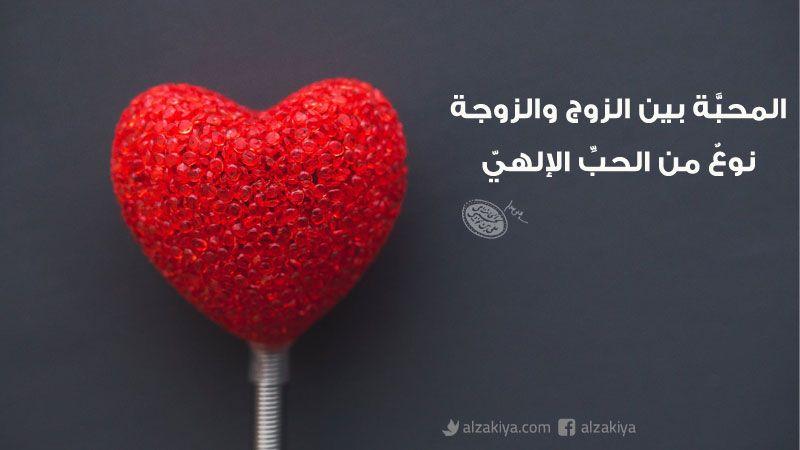 الحبُّ، هو القضيّة الأساس