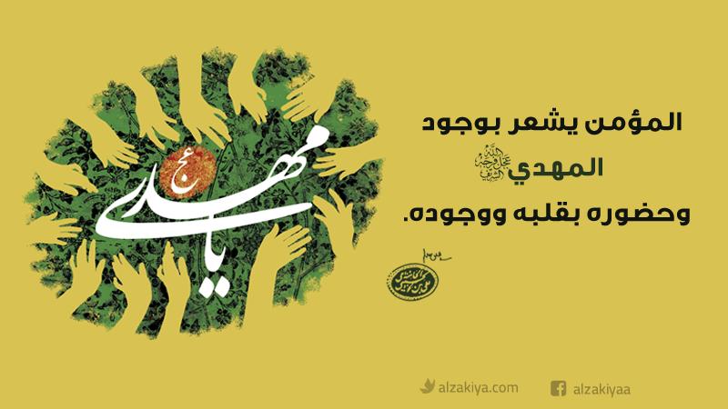 الإمام المهدي عجل الله تعالى فرجه الشريف-الكلمات القصار للسيد القائد
