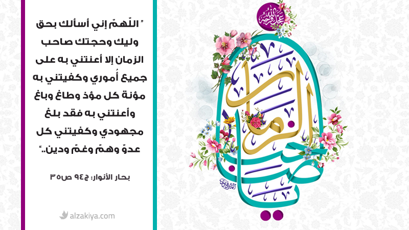 آداب العلاقة مع الإمام المهدي عجل الله تعالى فرجه الشريف