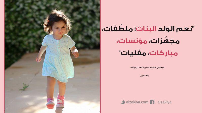 الإسلام والفتيات