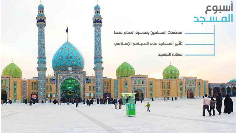 بداية أسبوع المسجد