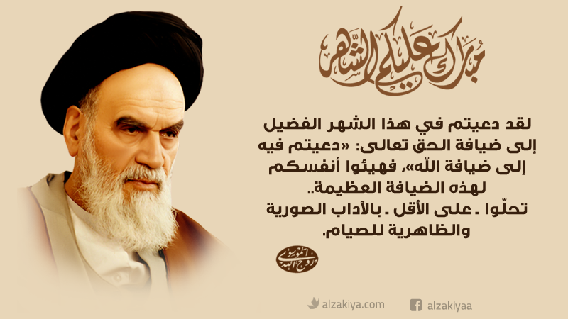 شهر رمضان المبارك في كلمات الإمام الخميني(س)