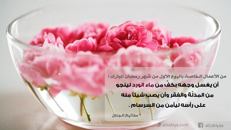 الأعمال الخاصة باليوم الأول من شهر رمضان المبارك