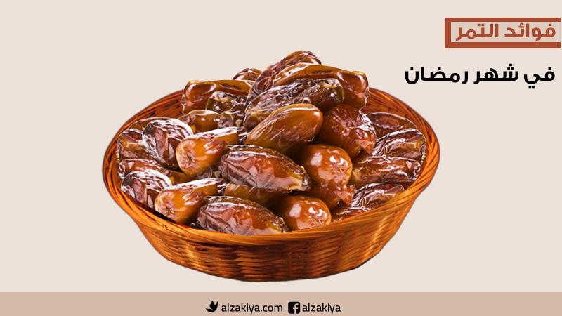 فوائد التمر في شهر رمضان