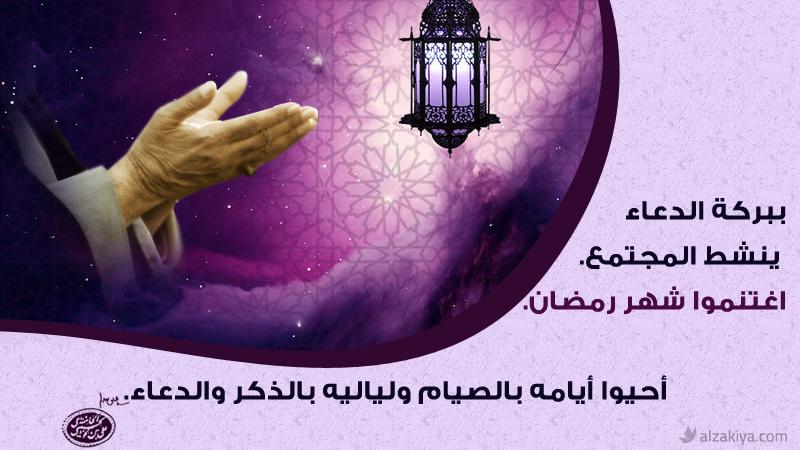 شهر رمضان فرصة عروج الانسان