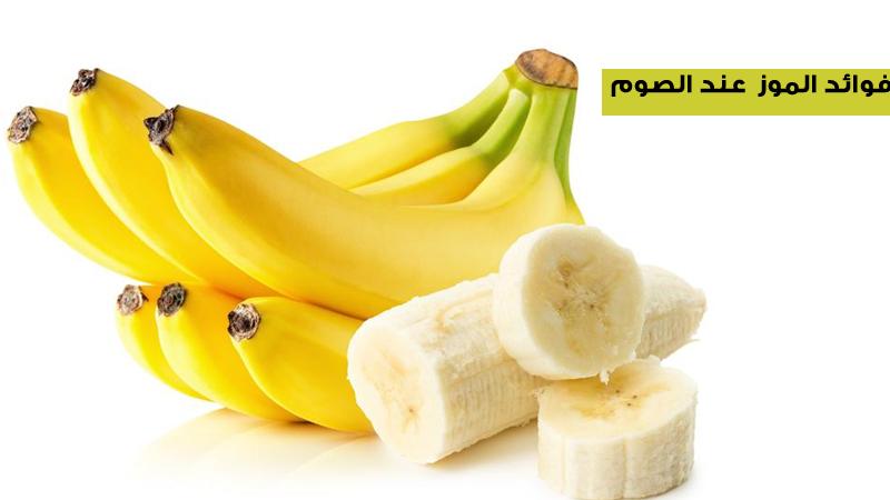 فوائد الموز في شهر رمضان