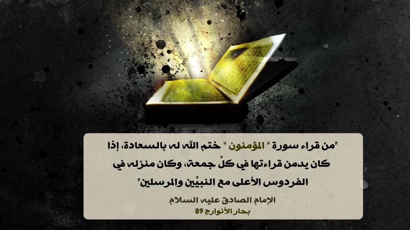 فضائل السور القرآنية