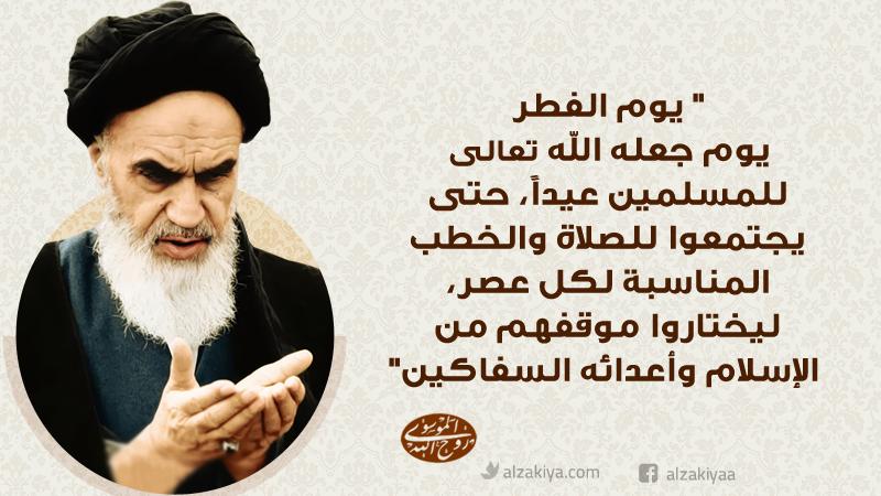 عيد الفطر في كلام الإمام الخميني(قده)
