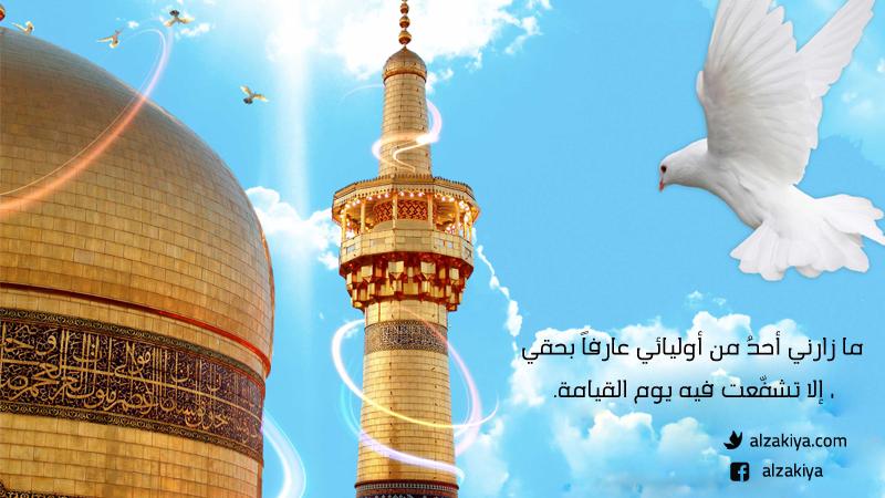 الإمام الرضا يتحدث عن صفات الإمام