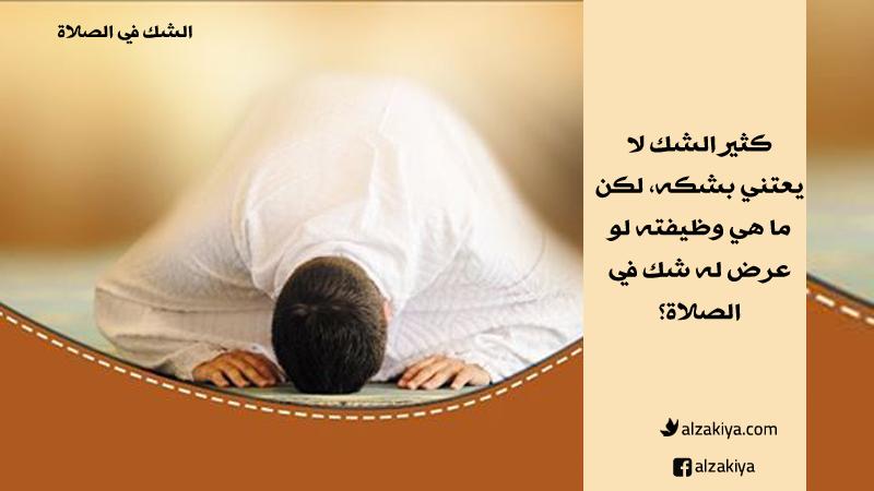 الشكوك في الصلاة و حكمها