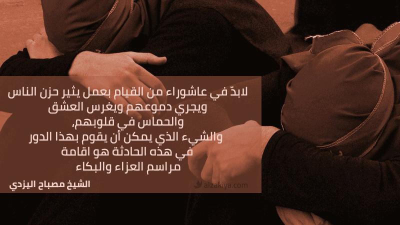 لماذا لابدّ من إقامة العزاء في ذكرى واقعة عاشوراء؟