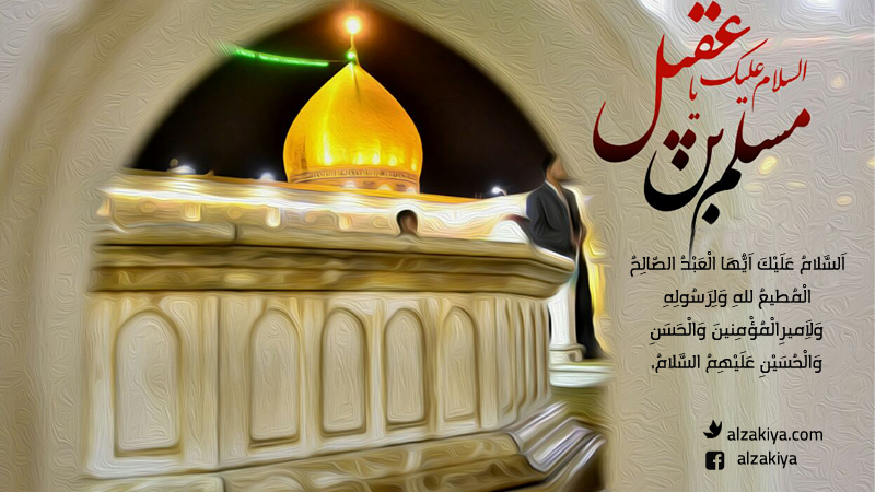رسول الحسين