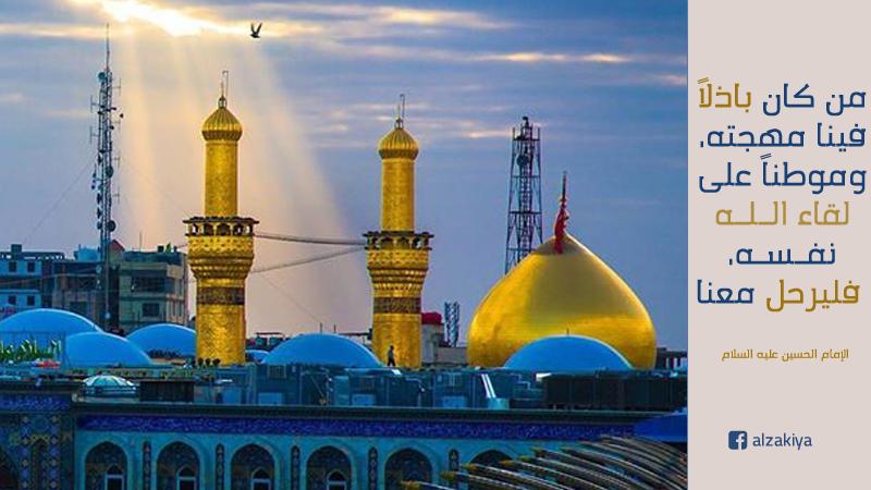البعد العرفاني في شخصية الامام الحسين