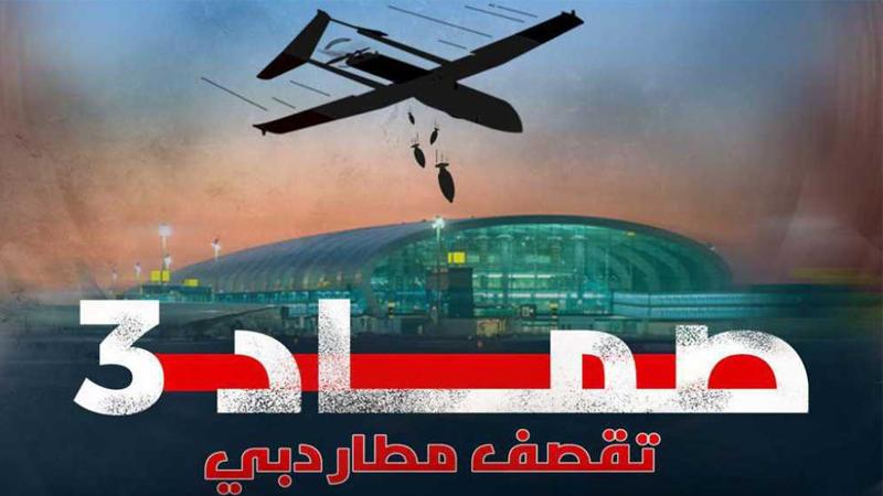هجوم على مطار دبي