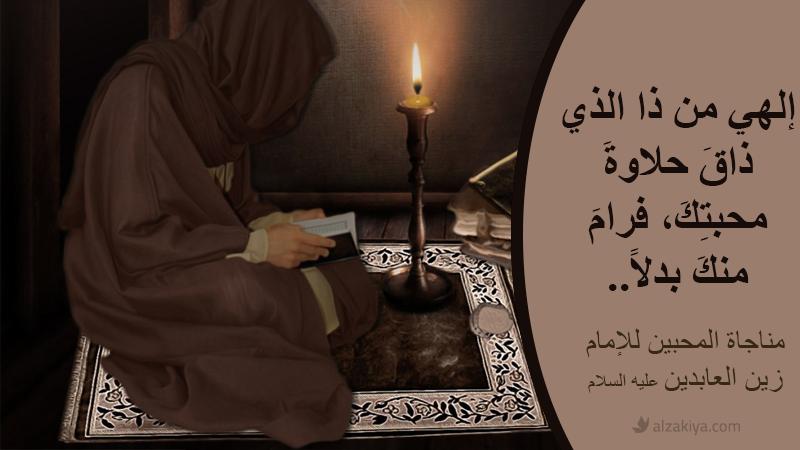 الإمام السجاد عليه السلام
