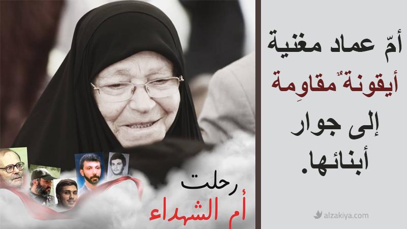 أم عماد مغنية... أيقونةٌ مقاوِمة إلى جوار أبنائها