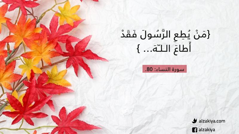 ما هي الفروق التي يمكن تصوّرها بين المفاهيم التالية: النبي، الرسول، الإمام؟
