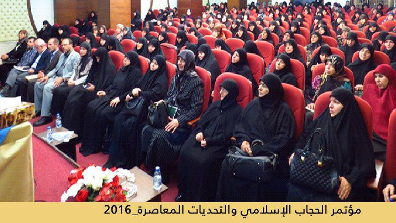 مؤتمر الحجاب اللإسلامي والتحديات المعاصرة
