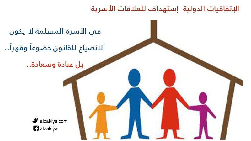 الإتفاقيات الدولية وتفكيك الأسرة