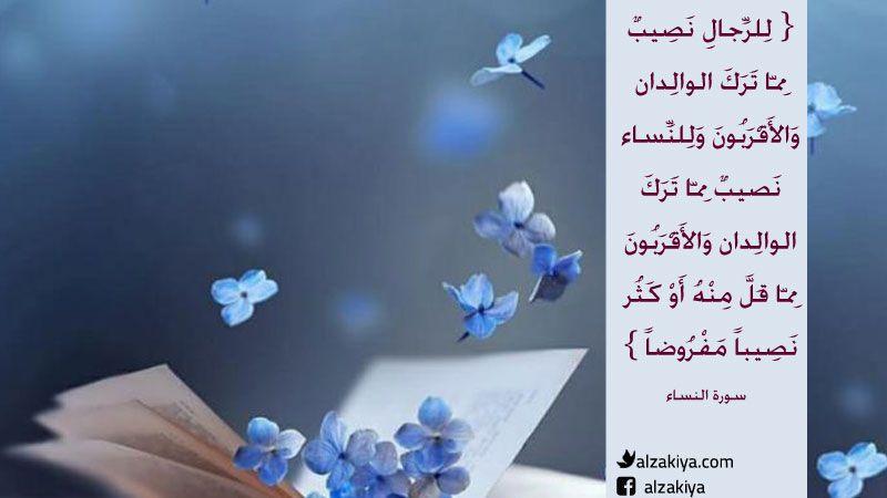 ميراث المرأة في القرآن