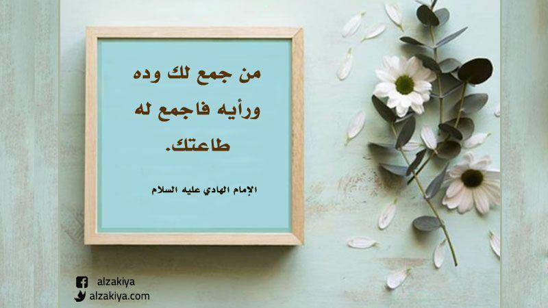 الإمام الهادي (ع)