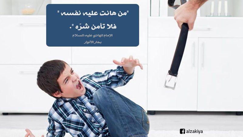 الضرب والعقاب الجسدي للاأطفال