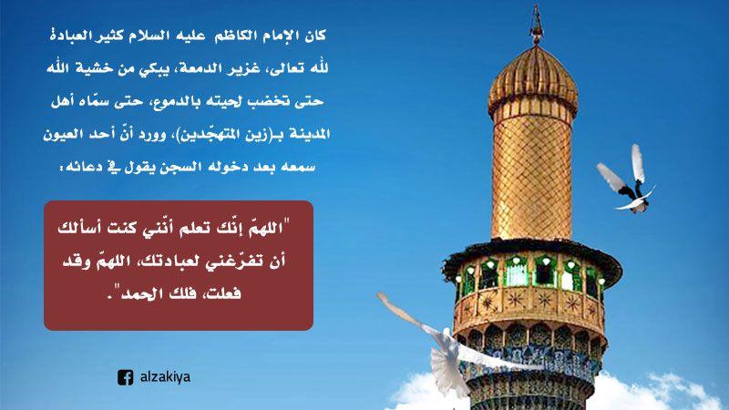 موقف الإمام الكاظم من حكم الرشيد