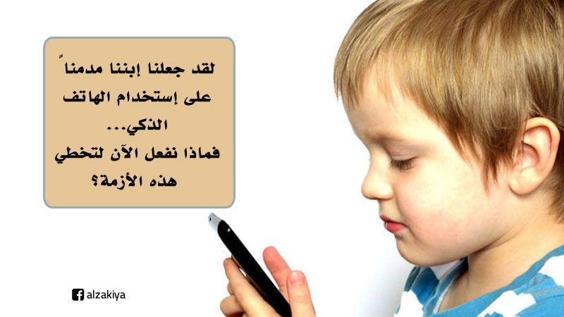 إدمان  اولادنا على الهواتف الذكية